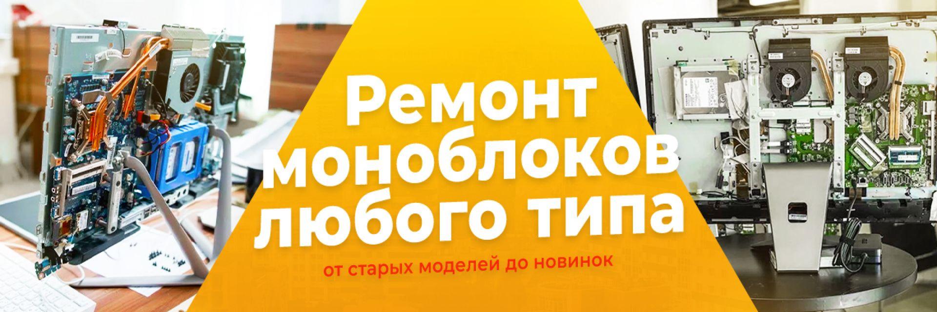 Ремонт моноблоков